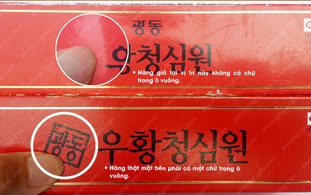 Hàng thật mặt bên phải có một chữ trong ô vuông, hàng giả không có