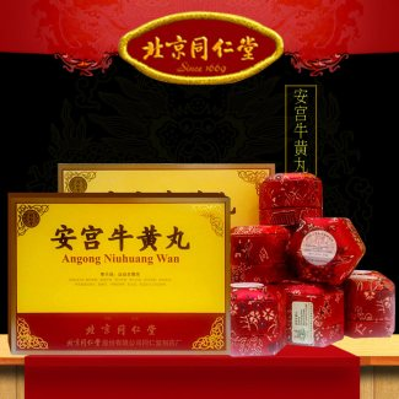 An cung ngưu hoàng hoàn (Hộp giấy chữ đỏ hoặc chữ đen)