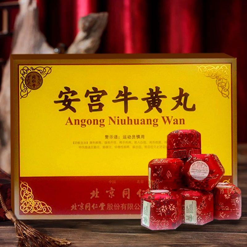 An cung ngưu hoàng hoàn (Hộp giấy chữ đỏ hoặc chữ đen) A005